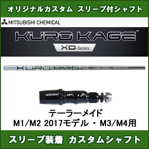新品スリーブ付きシャフト KUROKAGE XD テーラーメイド M1/M2 2017年用 M3/M4 スリーブ装着シャフト クロカゲXD ドライバー用 非純正スリーブ