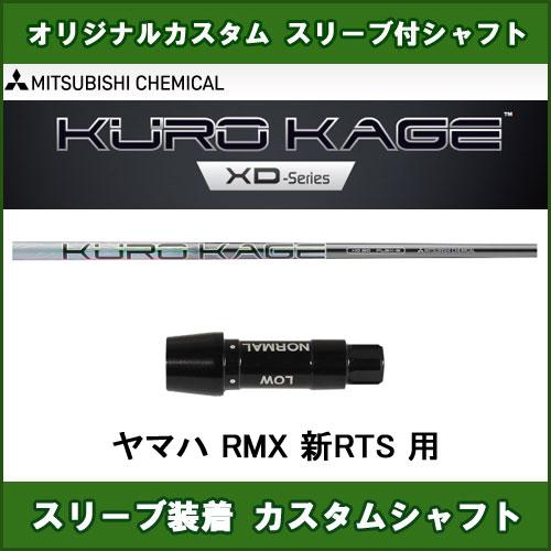 新品スリーブ付きシャフト KUROKAGE XD ヤマハ RMX 新RTS用 スリーブ装着シャフト クロカゲXD ドライバー用 非純正スリーブ