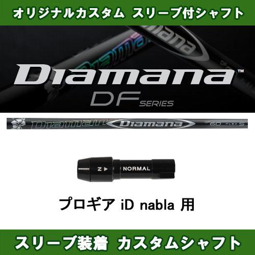 ディアマナ DF プロギア iD nabla用 新品 スリーブ付シャフト ドライバー用 カスタムシャフト 非純正スリーブ Diamana DF