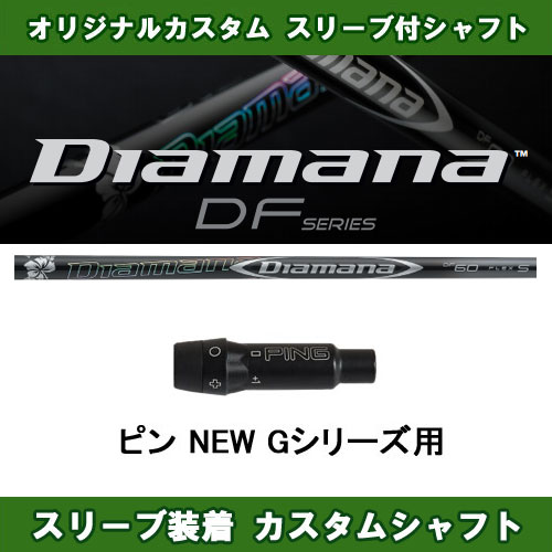 ディアマナ DF ピン Gシリーズ用 新品 スリーブ付シャフト ドライバー用 カスタムシャフト 非純正スリーブ Diamana DF