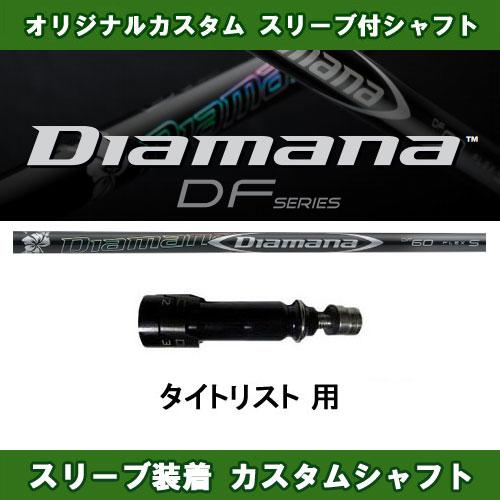 ディアマナ DF タイトリスト用 新品 スリーブ付シャフト ドライバー用 カスタムシャフト 非純正スリーブ Diamana DF