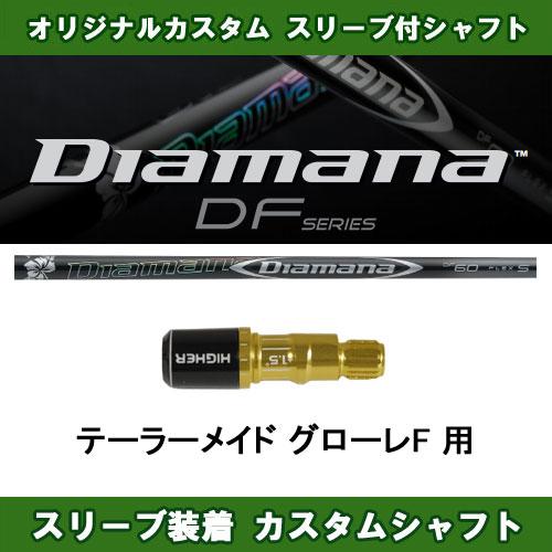 ディアマナ DF グローレF用 新品 スリーブ付シャフト ドライバー用 カスタムシャフト 非純正スリーブ Diamana DF