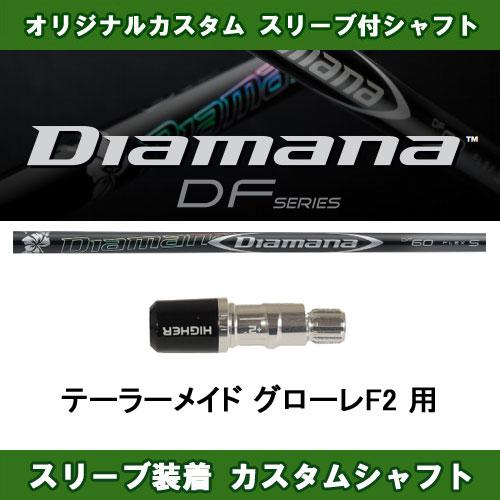 ディアマナ DF グローレF2用 新品 スリーブ付シャフト ドライバー用 カスタムシャフト 非純正スリーブ Diamana DF