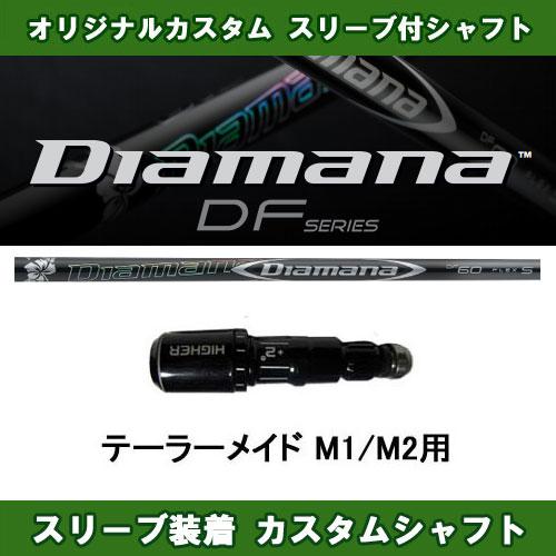 ディアマナ DF テーラーメイド M1/M2用 新品 スリーブ付シャフト ドライバー用 カスタムシャフト 非純正スリーブ Diamana DF