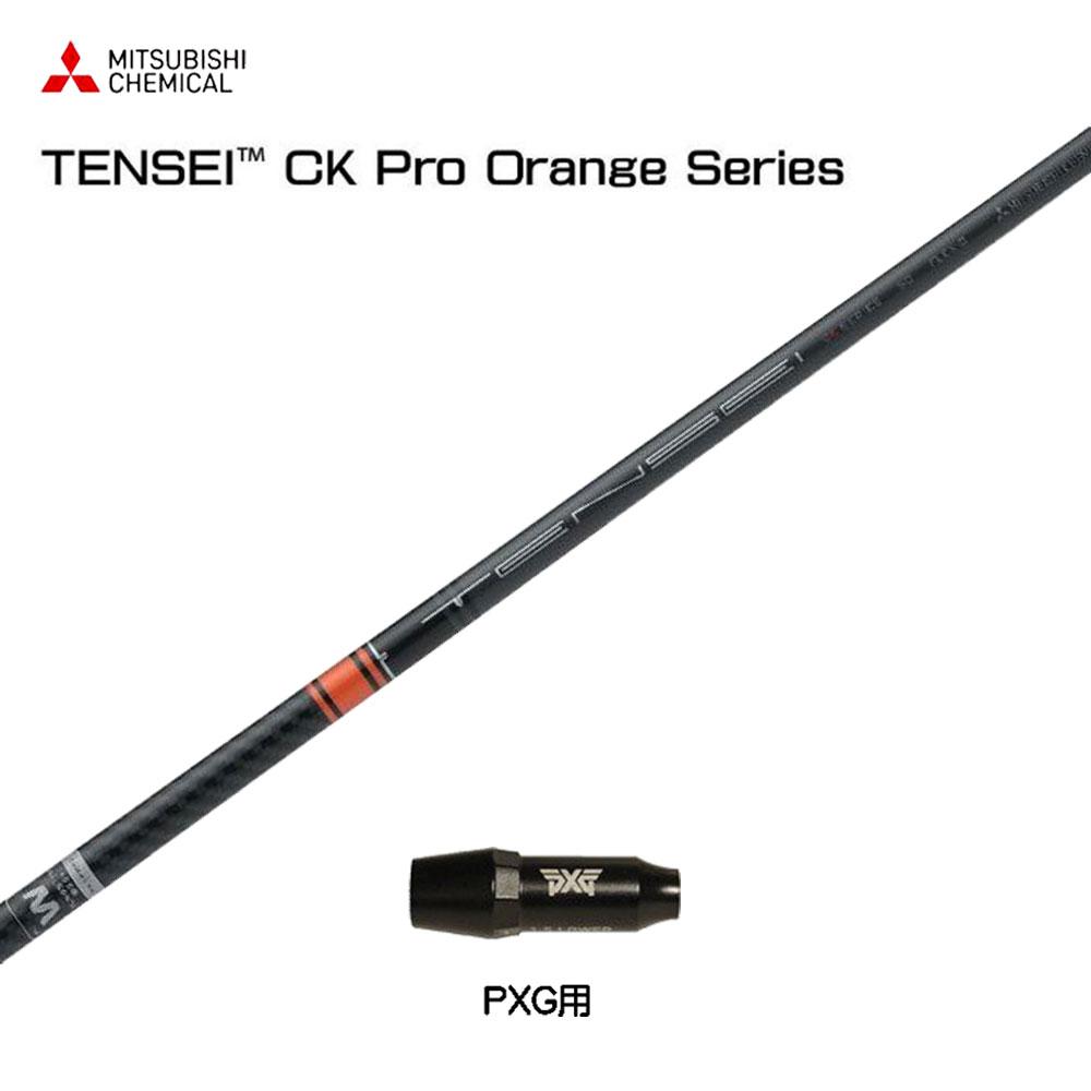 テンセイ CK プロ オレンジ PXG用 新品 スリーブ付シャフト ドライバー用 カスタムシャフト 非純正スリーブ TENSEI CK Pro Orange