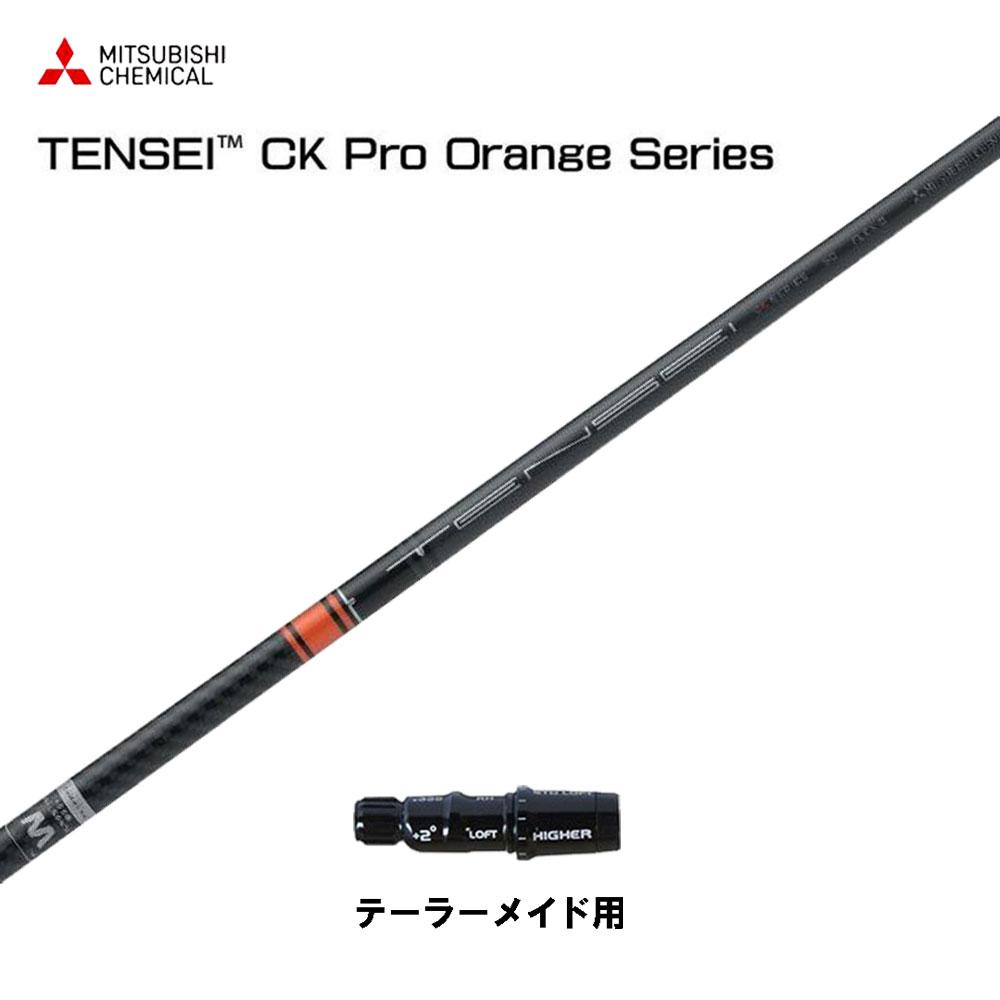 テンセイ CK プロ オレンジ M1/M2 2017年用 M3/M4 新品 スリーブ付シャフト ドライバー用 カスタムシャフト 非純正スリーブ TENSEI CK Pro Orange