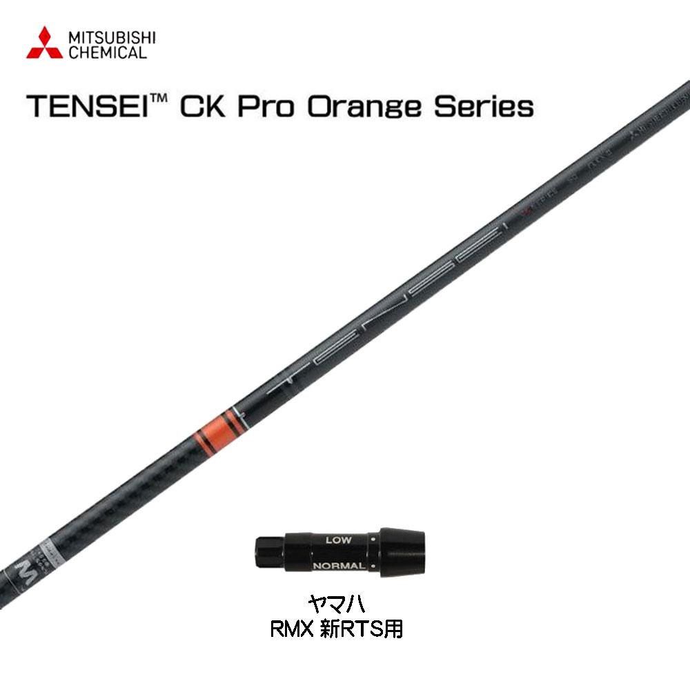 テンセイ CK プロ オレンジ RMX 新RTS 新品 スリーブ付シャフト ドライバー用 カスタムシャフト 非純正スリーブ TENSEI CK Pro Orange