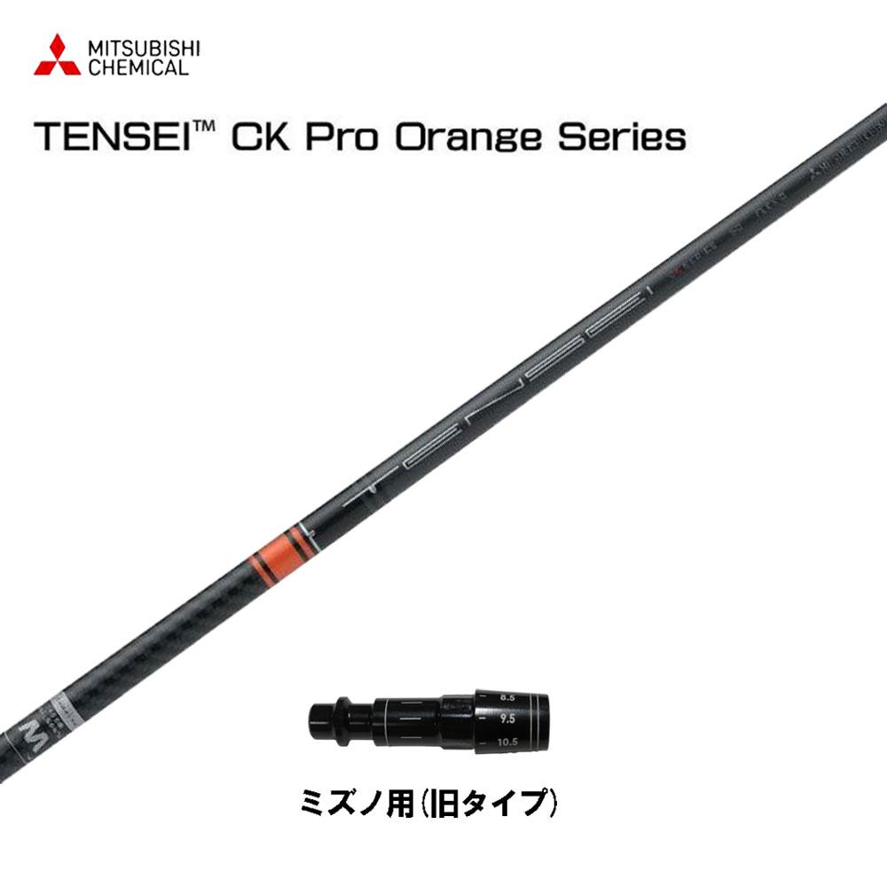 テンセイ スリーブ付シャフト 非純正スリーブ CK 新品 ドライバー用 プロ Orange ミズノ用 CK オレンジ カスタムシャフト Pro TENSEI
