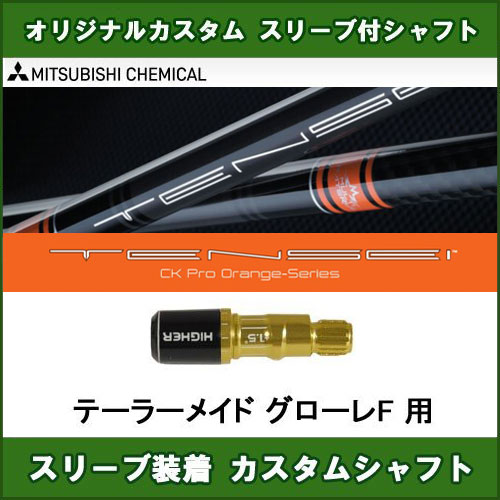 テンセイ CK プロ オレンジ グローレF用 新品 スリーブ付シャフト ドライバー用 カスタムシャフト 非純正スリーブ TENSEI CK Pro Orange