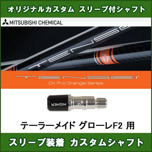 テンセイ CK プロ オレンジ グローレF2用 新品 スリーブ付シャフト ドライバー用 カスタムシャフト 非純正スリーブ TENSEI CK Pro Orange