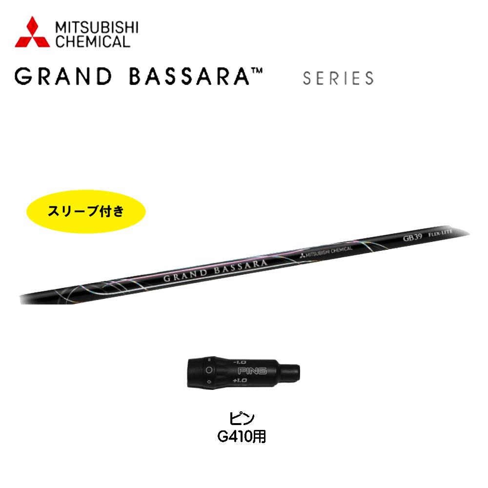 スリーブ付シャフト GRAND BASSARA SERIES ピン G410用 グランドバサラ 新品 ドライバー用 カスタムシャフト 非純正スリーブ 日本正規品 三菱ケミカル