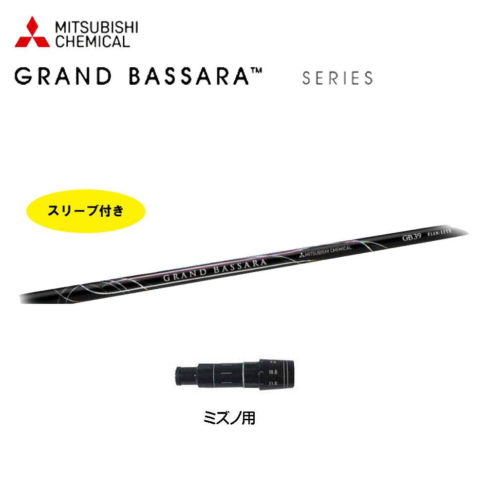 スリーブ付シャフト GRAND BASSARA SERIES ミズノ用 グランドバサラ 新品 ドライバー用 カスタムシャフト 非純正スリーブ 日本正規品 三菱ケミカル