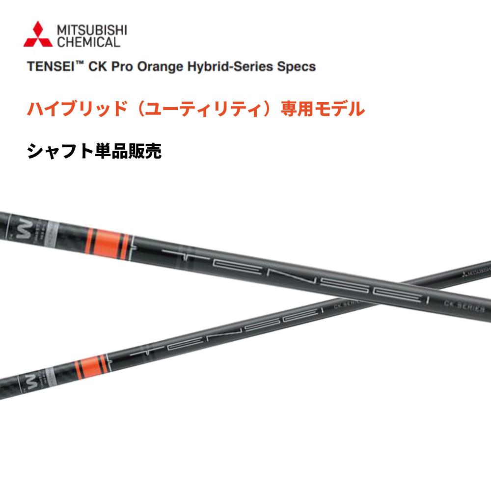ハイブリッド用 テンセイ CK プロ オレンジ TENSEI CK Pro Orange Hybrid-Series カーボンシャフト 三菱ケミカル 日本正規品