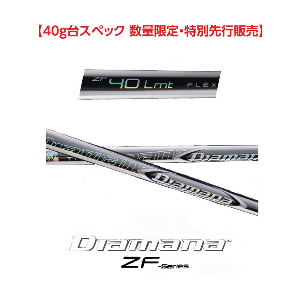 シリアルNo入り ディアマナ ZF40 LIMITED シリーズ DIAMANA ZF ドライバー用 カーボンシャフト 単品 単体三菱ケミカル 日本正規品 新品