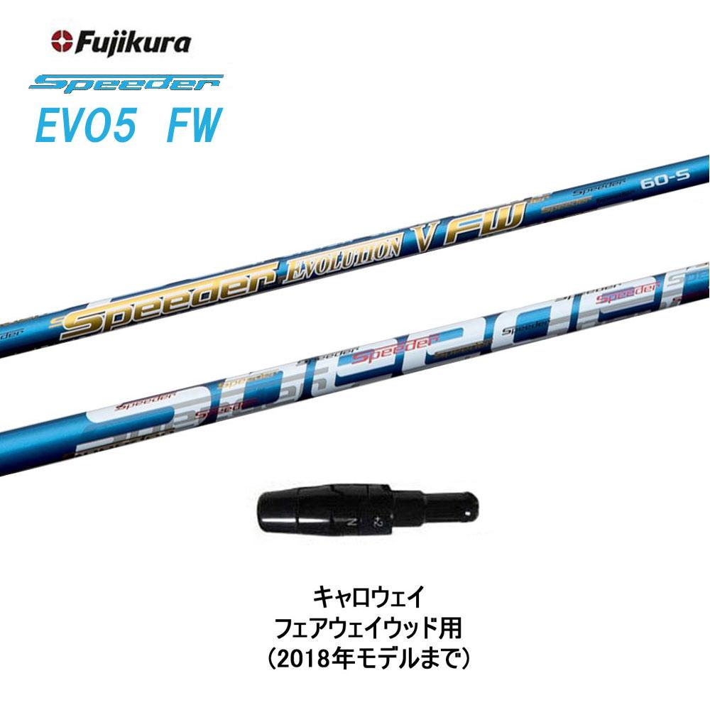 FW専用 スピーダー エボリューション5 FW キャロウェイ FW用(2018年モデルまで) スリーブ付 カスタムシャフト 非純正スリーブ Speeder Evolution 5 FW