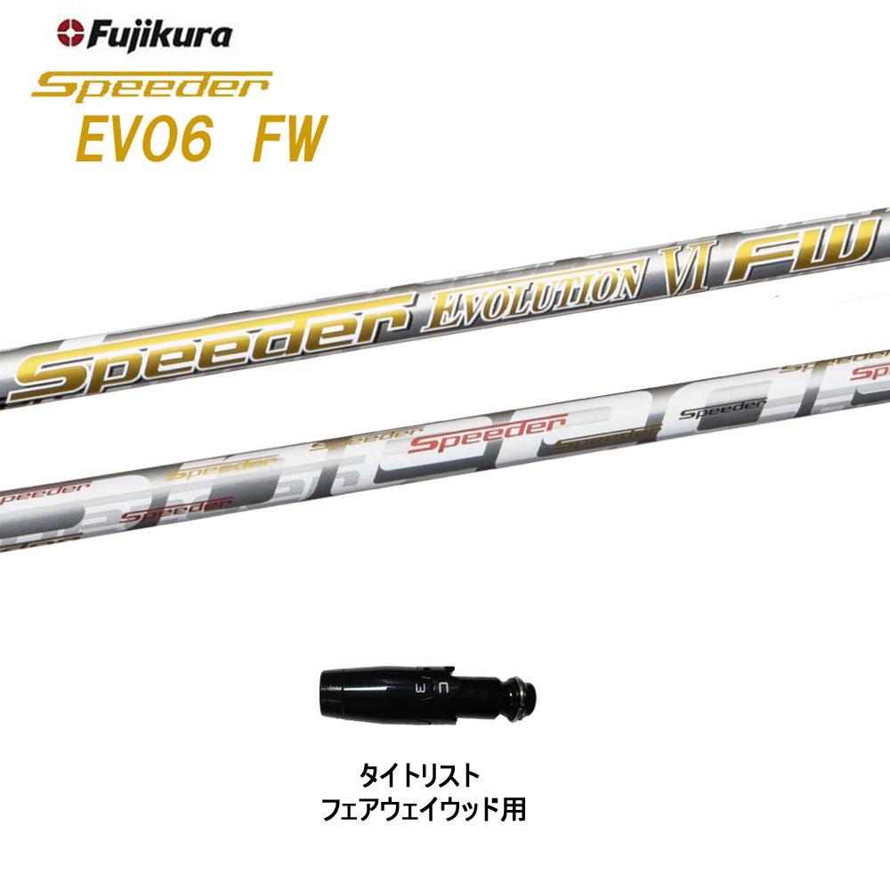FW用 スピーダー エボリューション6 FW タイトリスト フェアウェイウッド用 スリーブ付 カスタムシャフト 非純正スリーブ Speeder Evolution FW