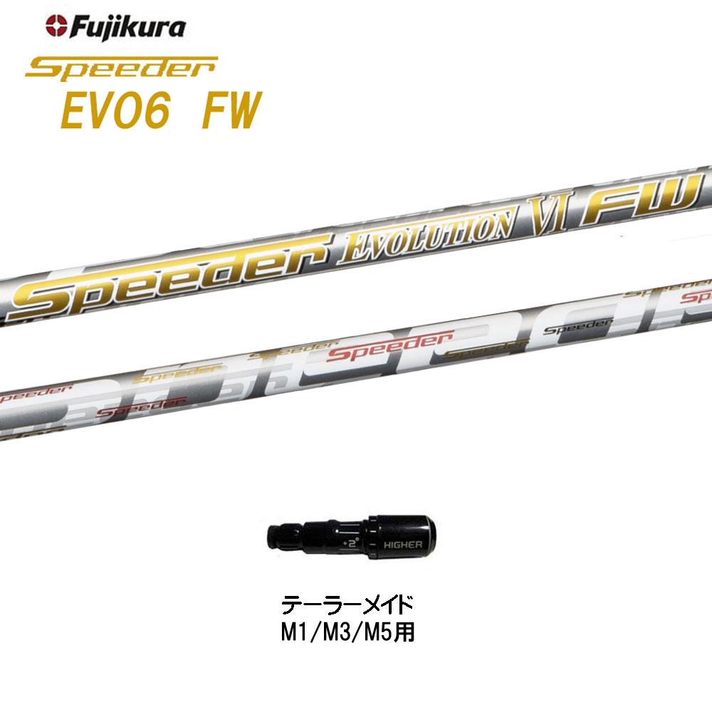 FW用 スピーダー エボリューション6 FW テーラーメイド M1/M3/M5用 スリーブ付 フェアウェイウッド用 カスタムシャフト 非純正スリーブ Speeder Evolution 6 FW