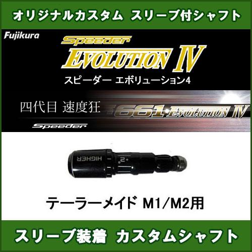 新品スリーブ付きシャフト Speeder EVOLUTION 4 テーラーメイド M1/M2用 スリーブ装着シャフト スピーダーエボリューション4 ドライバー用 非純正スリーブ