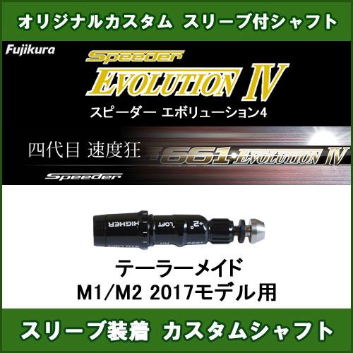 新品スリーブ付きシャフト Speeder EVOLUTION 4 テーラーメイド M1/M2 2017年用 スリーブ装着シャフト スピーダーエボリューション4 ドライバー用 非純正スリーブ