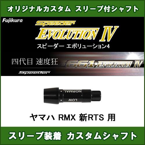 ヤマハ 新RTS用 マックス ファイアーエクスプレス 非純正スリーブ 新品スリーブ付きシャフト ドライバー用 Fire Express MAX Plus プラス RMX