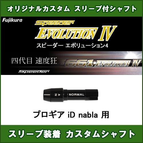 新品スリーブ付きシャフト Speeder EVOLUTION 4 プロギア iD nabla用 スリーブ装着シャフト スピーダーエボリューション4 ドライバー用 非純正スリーブ