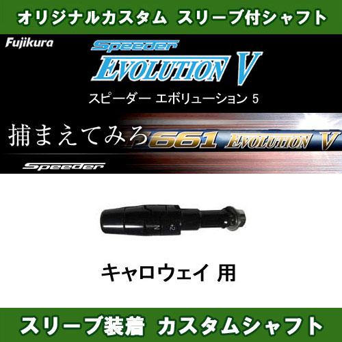 スピーダー エボリューション5 キャロウェイ用 新品 スリーブ付シャフト ドライバー用 カスタムシャフト 非純正スリーブ フジクラ Speeder Evolution V