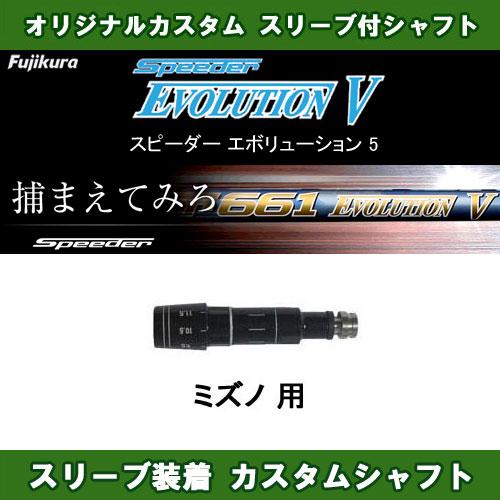 スピーダー エボリューション5 ミズノ用 新品 スリーブ付シャフト ドライバー用 カスタムシャフト 非純正スリーブ フジクラ Speeder Evolution V