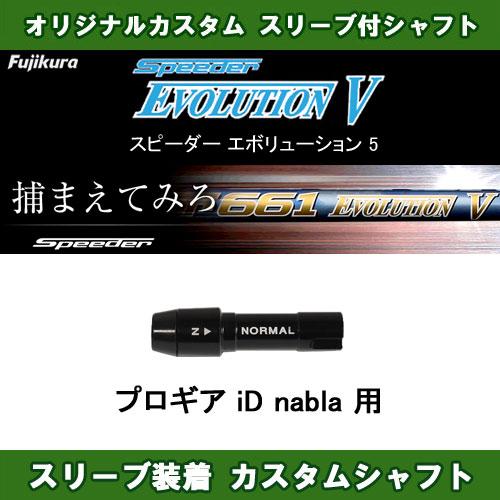 スピーダー エボリューション5 プロギア iD nabla 新品 スリーブ付シャフト ドライバー用 カスタムシャフト 非純正スリーブ フジクラ Speeder Evolution V