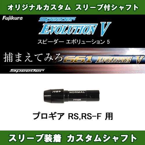 スピーダー エボリューション5 プロギア RS,RS-F用 新品 スリーブ付シャフト ドライバー用 カスタムシャフト 非純正スリーブ フジクラ Speeder Evolution V