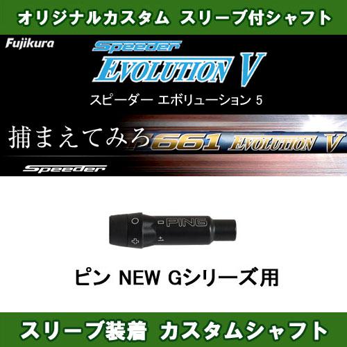スピーダー エボリューション5 ピン NEW Gシリーズ用 新品 スリーブ付シャフト ドライバー用 カスタムシャフト 非純正スリーブ フジクラ Speeder Evolution V