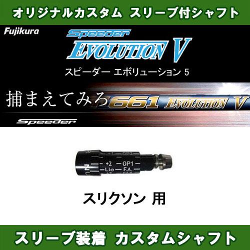 スピーダー エボリューション5 スリクソン用 新品 スリーブ付シャフト ドライバー用 カスタムシャフト 非純正スリーブ フジクラ Speeder Evolution V