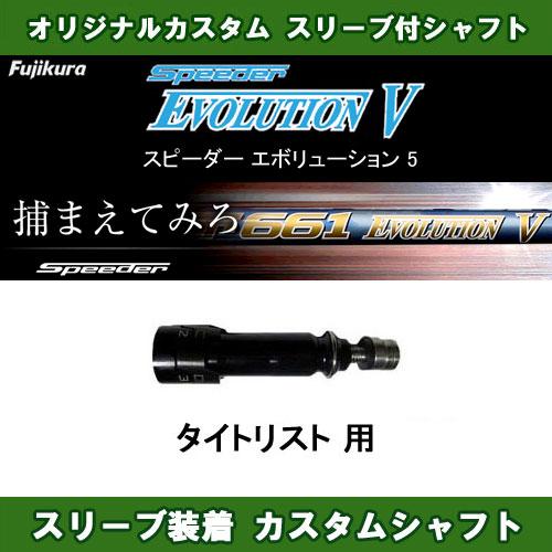 スピーダー エボリューション5 タイトリスト用 新品 スリーブ付シャフト ドライバー用 カスタムシャフト 非純正スリーブ フジクラ Speeder Evolution V