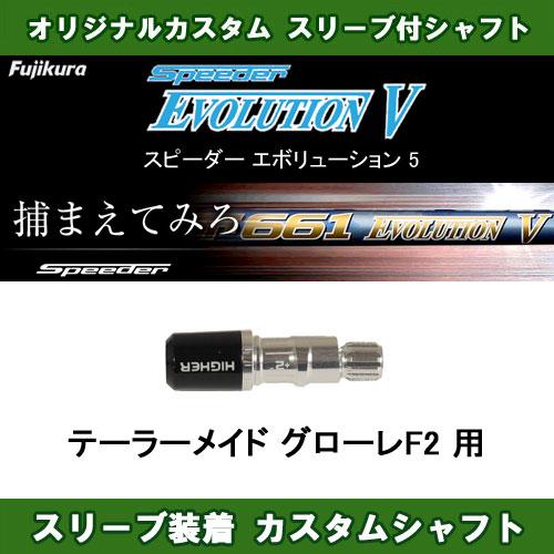 スピーダー エボリューション5 グローレF2用 新品 スリーブ付シャフト ドライバー用 カスタムシャフト 非純正スリーブ フジクラ Speeder Evolution V