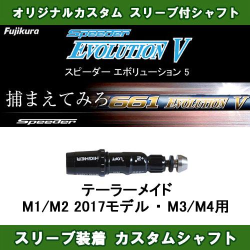 スピーダー エボリューション5 テーラー M1/M2 2017年用 M3/M4 新品 スリーブ付シャフト ドライバー用 カスタム 非純正スリーブ フジクラ Speeder Evolution V