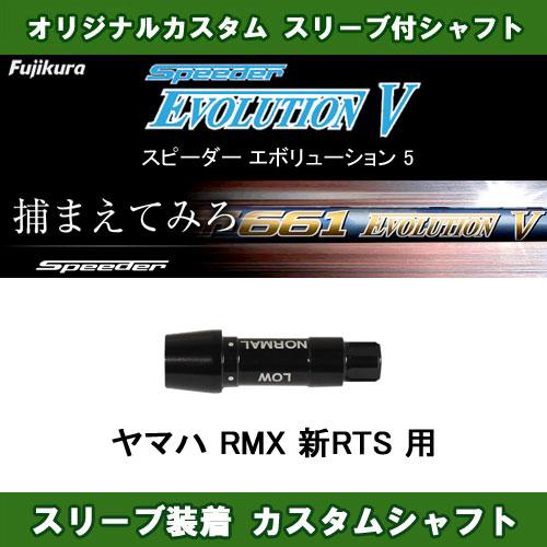 スピーダー エボリューション5 ヤマハ RMX 新RTS用 新品 スリーブ付シャフト ドライバー用 カスタムシャフト 非純正スリーブ フジクラ Speeder Evolution V