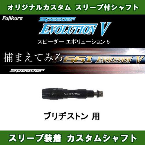 スピーダー エボリューション5 ブリヂストン用 新品 スリーブ付シャフト ドライバー用 カスタムシャフト 非純正スリーブ フジクラ Speeder Evolution V
