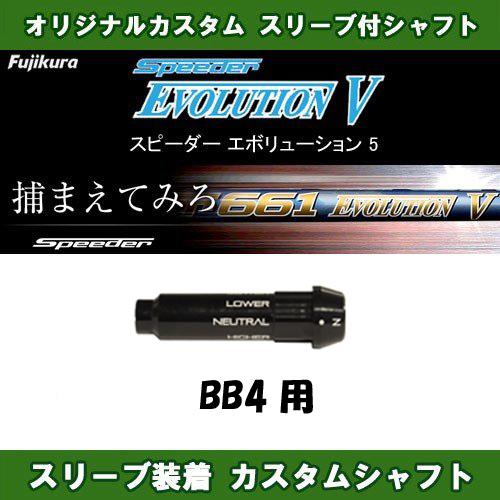 スピーダー エボリューション5 BB4用 新品 スリーブ付シャフト ドライバー用 カスタムシャフト 非純正スリーブ フジクラ Speeder Evolution V
