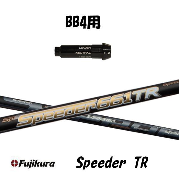 フジクラ Speeder TR 新品 BB4用 スピーダー TR スリーブ付シャフト ドライバー用 カスタムシャフト 非純正スリーブ