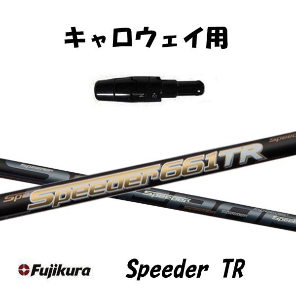 フジクラ Speeder TR 新品 キャロウェイ用 スピーダー TR スリーブ付シャフト ドライバー用 カスタムシャフト 非純正スリーブ