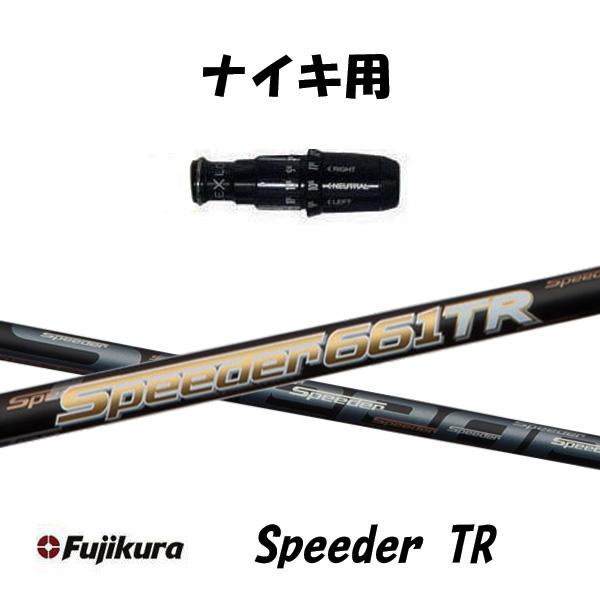 フジクラ Speeder TR 新品 ナイキ用 スピーダー TR スリーブ付シャフト ドライバー用 カスタムシャフト 非純正スリーブ