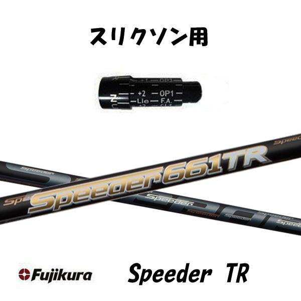 フジクラ Speeder TR 新品 スリクソン用 スピーダー TR スリーブ付シャフト ドライバー用 カスタムシャフト 非純正スリーブ