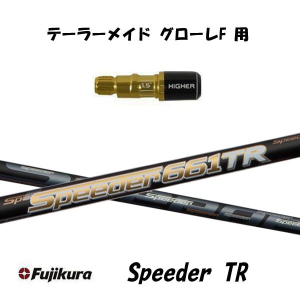 フジクラ Speeder TR 新品 テーラーメイド グローレF用 スピーダー TR スリーブ付シャフト ドライバー用 カスタムシャフト 非純正スリーブ