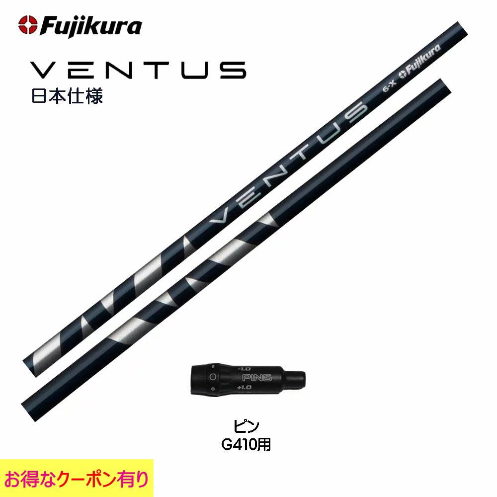 スリーブ付シャフト 日本仕様 VENTUS ピン G410用 新品 フジクラ ドライバー用 カスタムシャフト 非純正スリーブ