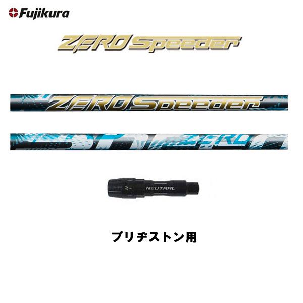 ゼロスピーダー Fujikura ZERO Speeder ブリヂストン用 新品 スリーブ付シャフト ドライバー用 カスタムシャフト 非純正スリーブ