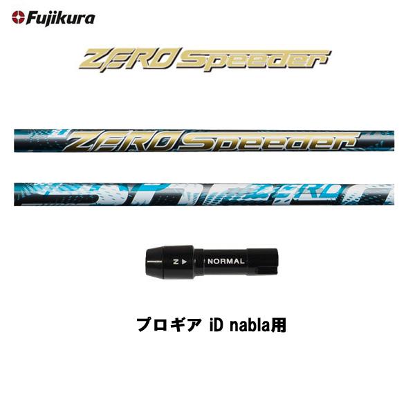 ゼロスピーダー Fujikura ZERO Speeder プロギア iD nabla用 新品 スリーブ付シャフト ドライバー用 カスタムシャフト 非純正スリーブ