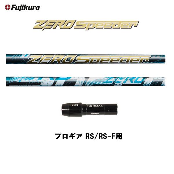 ゼロスピーダー Fujikura ZERO Speeder プロギア RS/RS-F用 新品 スリーブ付シャフト ドライバー用 カスタムシャフト 非純正スリーブ
