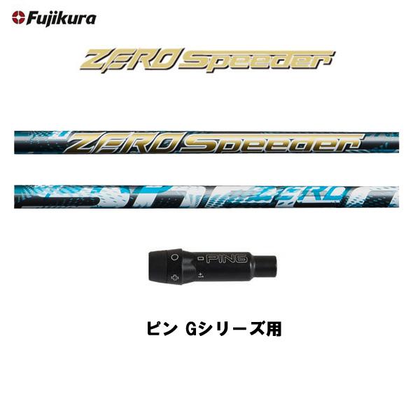 ゼロスピーダー Fujikura ZERO Speeder ピン Gシリーズ用 新品 スリーブ付シャフト ドライバー用 カスタムシャフト 非純正スリーブ