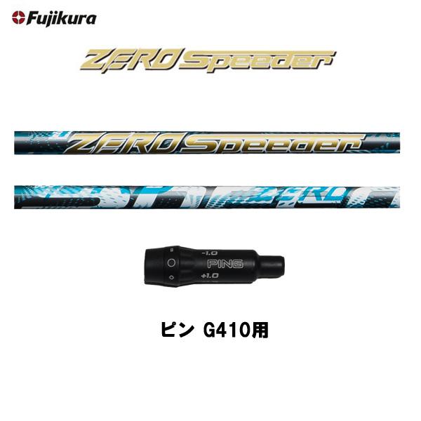 ゼロスピーダー Fujikura ZERO Speeder ピン G410用 新品 スリーブ付シャフト ドライバー用 カスタムシャフト 非純正スリーブ