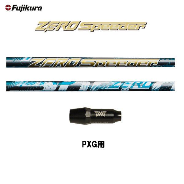 ゼロスピーダー Fujikura ZERO Speeder PXG用 新品 スリーブ付シャフト ドライバー用 カスタムシャフト 非純正スリーブ