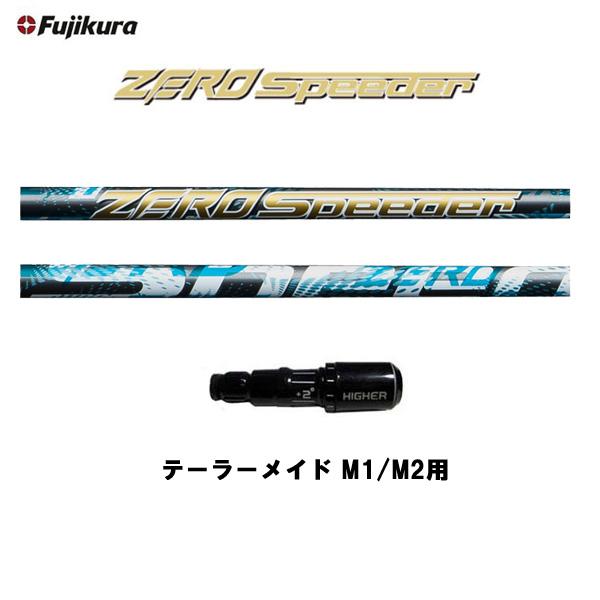 ゼロスピーダー Fujikura ZERO Speeder テーラーメイド M1/M2用 新品 スリーブ付シャフト ドライバー用 カスタムシャフト 非純正スリーブ